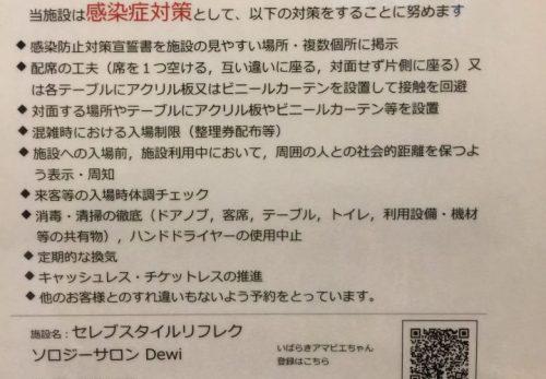 いばらきアマビエちゃん登録店